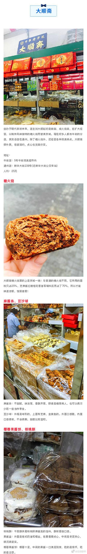 除了稻香村,北京还有这些好吃的老字号~
