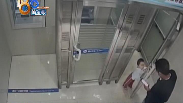 小孩被困取款机防护舱  竟是父亲逗着玩引起