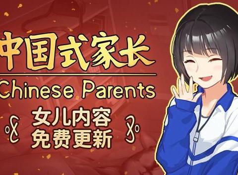 还是女儿好!《中国式家长》女儿版Steam好评如潮!