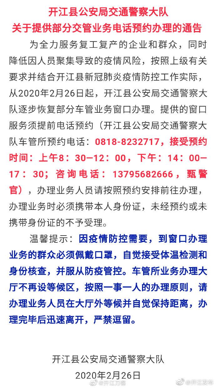 开江县交警大队逐步恢复部分车管业务窗口办理!要预约