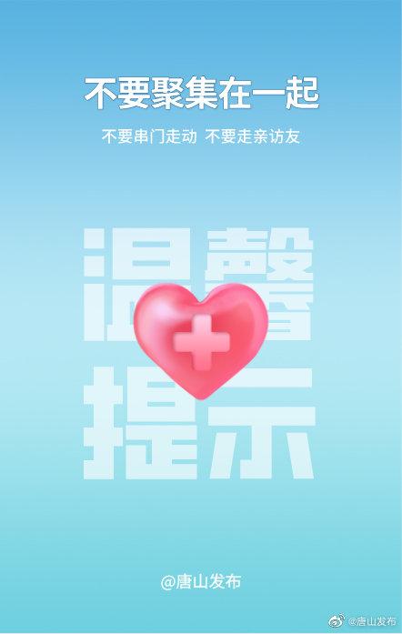 河北省卫生健康委温馨提示