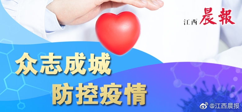 江西省新型冠状病毒肺炎疫情防控工作新闻发发布会(第十二场)