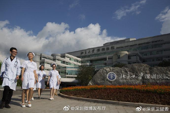 强!北大深圳医院入选广东省第三批高水平重点建设医院