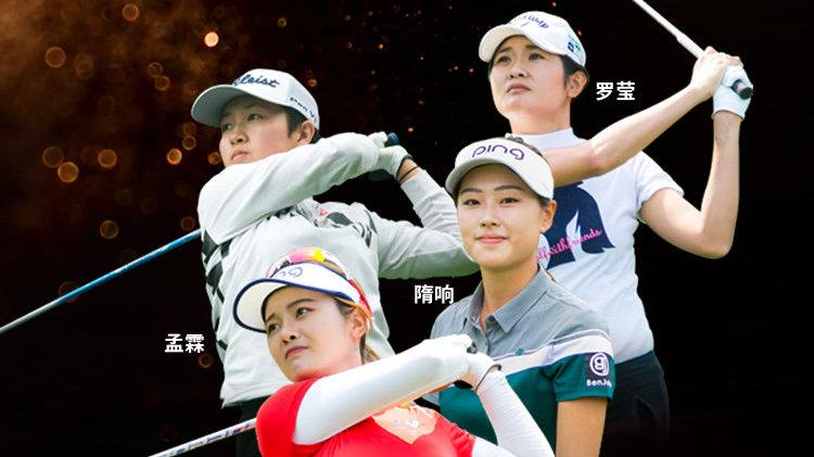 国内首创! 衡泰信职业女子线上邀请赛五月北京打响