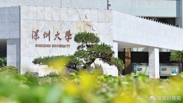 深圳大学本科批次录取稳居广东第四,经济学计算机专业最热