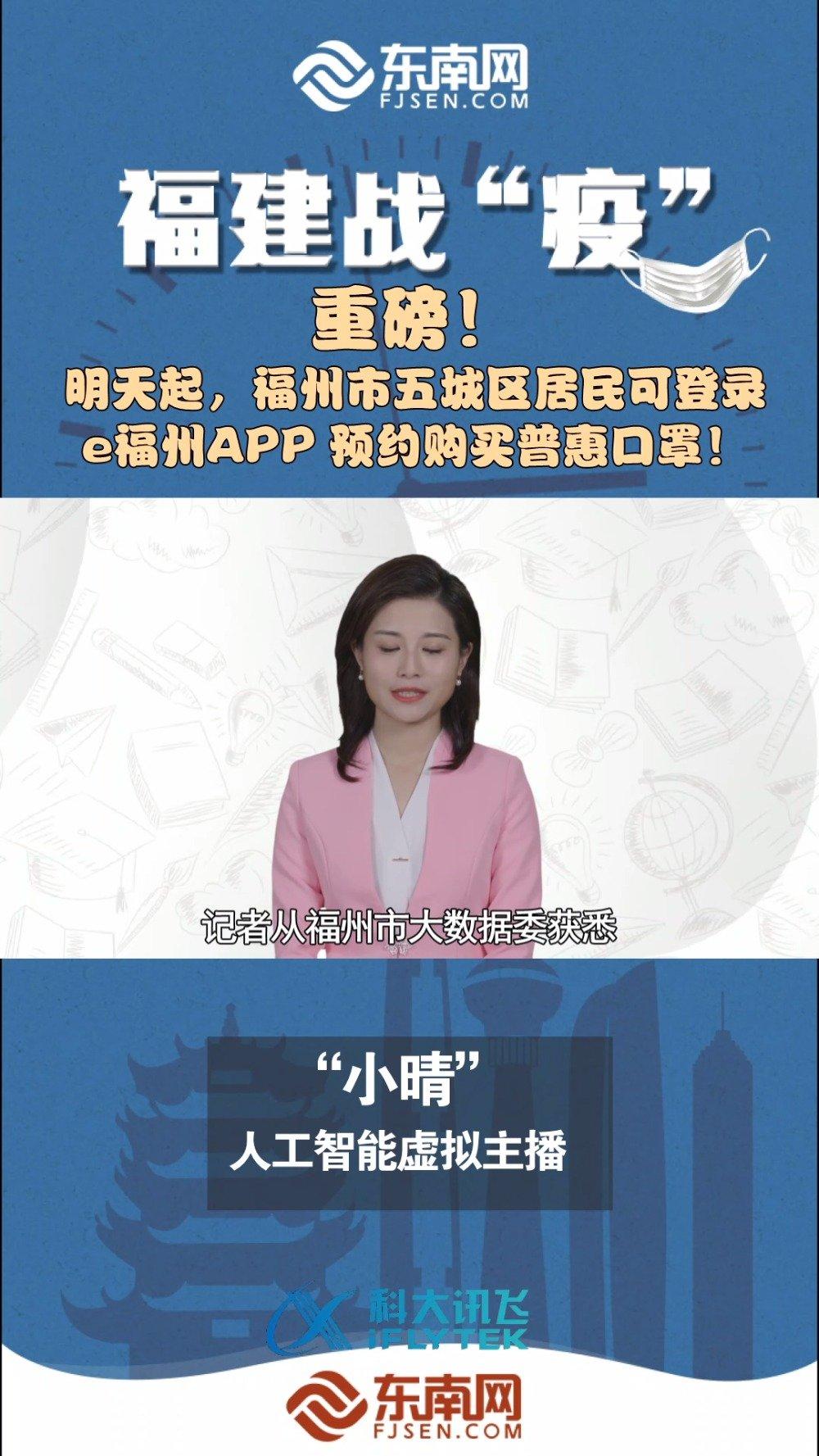 重磅!明天起,福州市五城区居民可登录e福州APP 预约购买普惠口罩