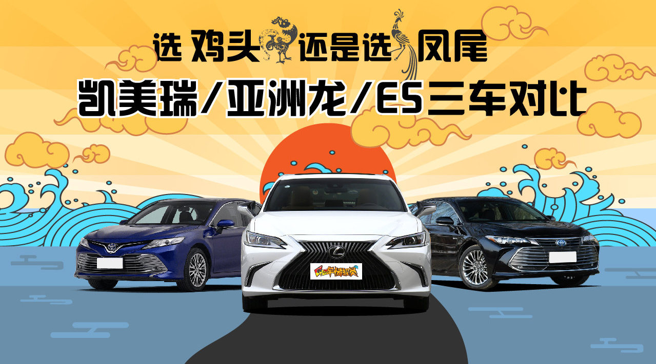视频:今天我们要给大家对比三款车型,它们都来自丰田最新的TNGA平台