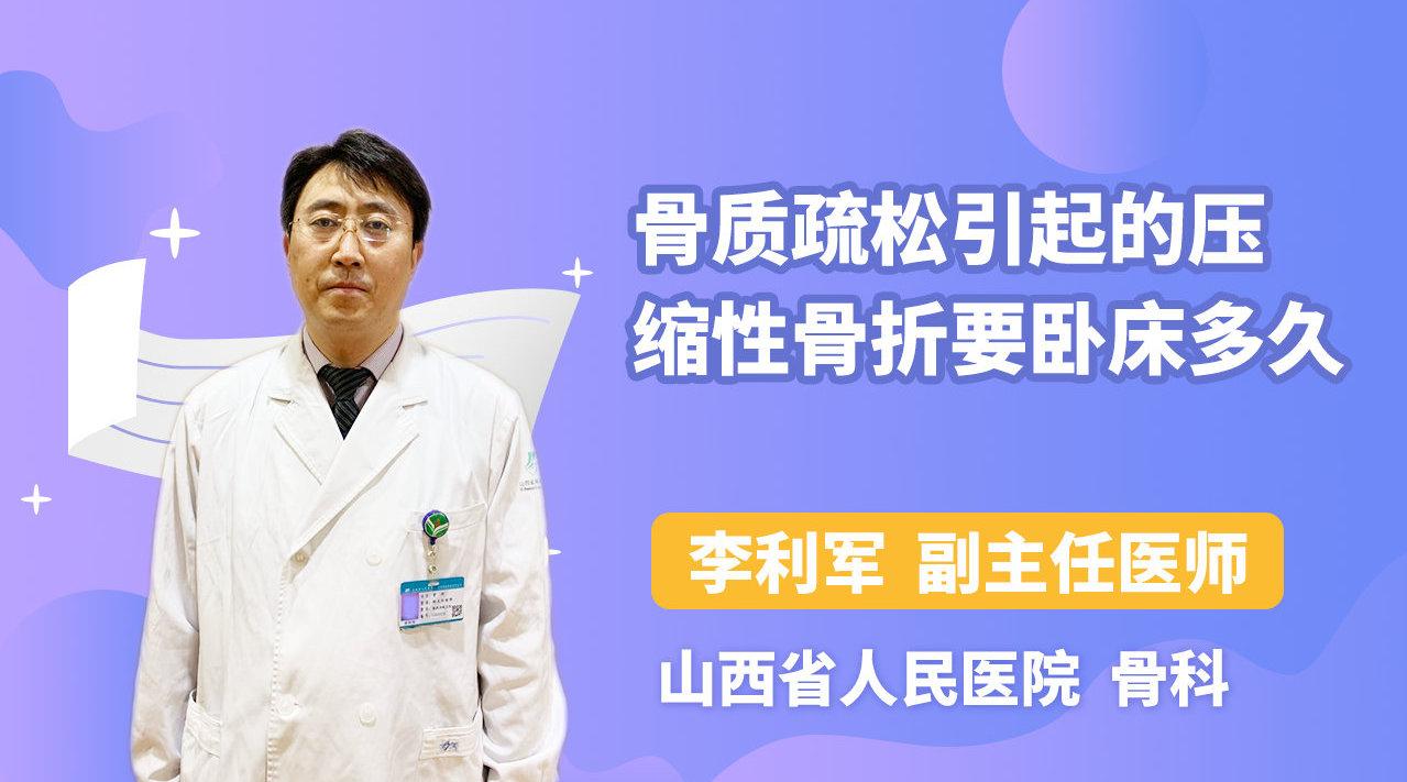 骨质疏松引起的压缩性骨折要卧床多久?医生终于说出了答案!