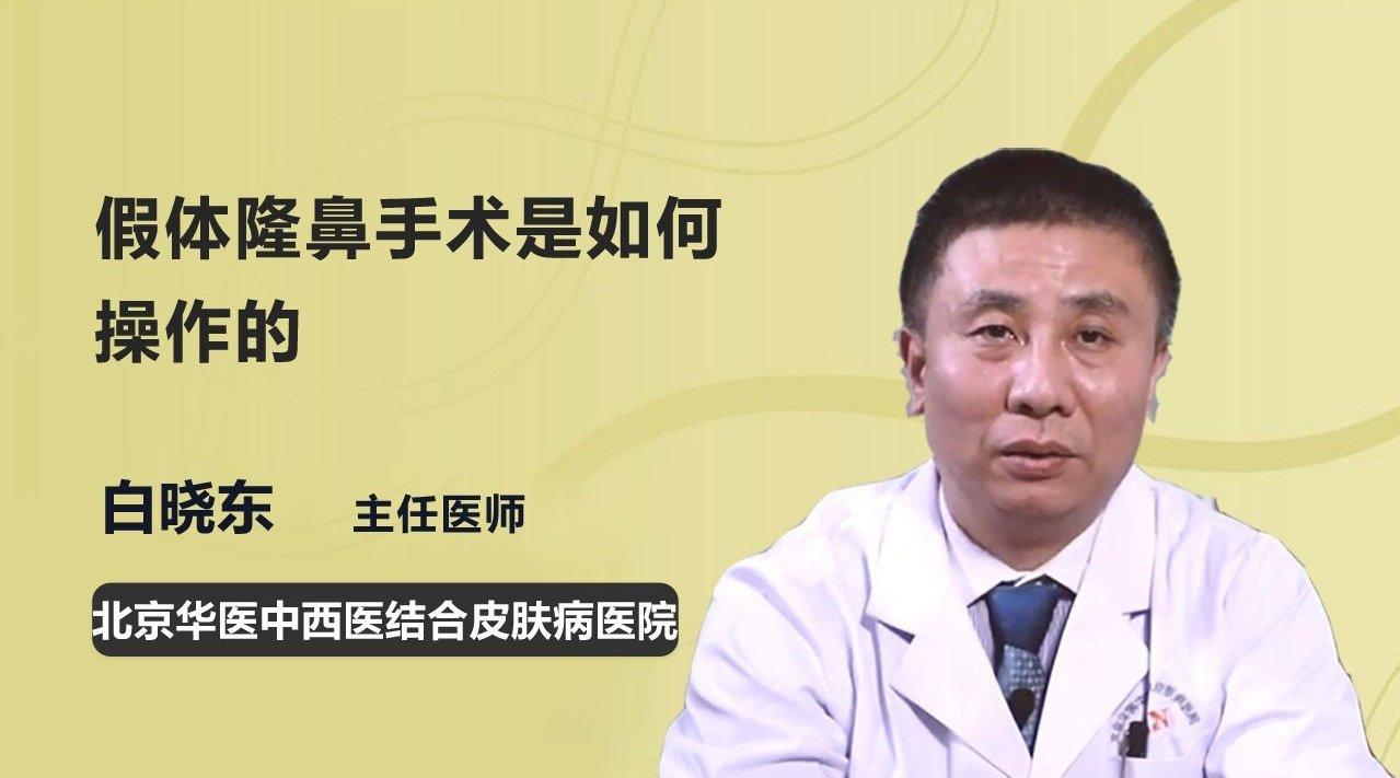 医生科普:假体隆鼻手术是如何操作的