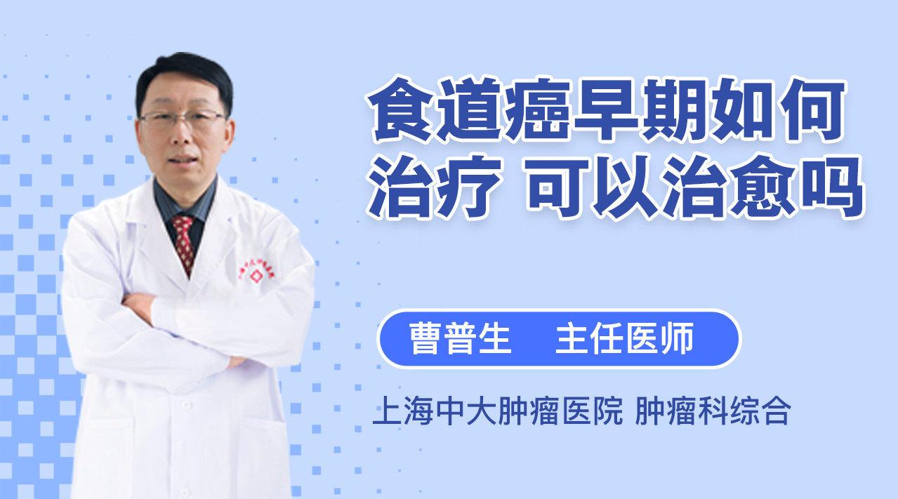 食道癌早期如何治疗?可以治愈吗?听听医生怎么说!