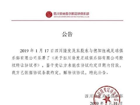 川足解除转让协议,马明宇球队仍正常备战中甲
