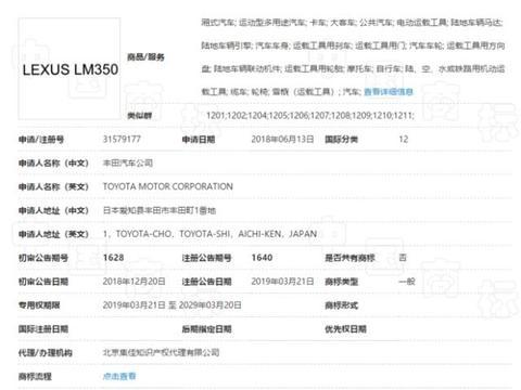 实锤了 雷克萨斯将在上海车展发布LM系列MPV