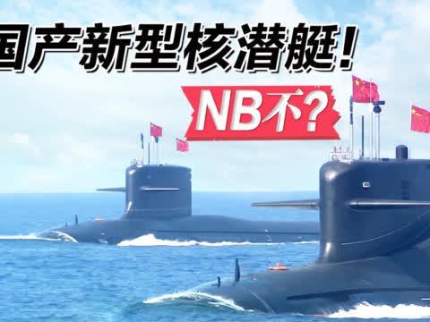 大国争端杀手锏,中国最新核潜艇终于亮相,这次有机会赶上美国?