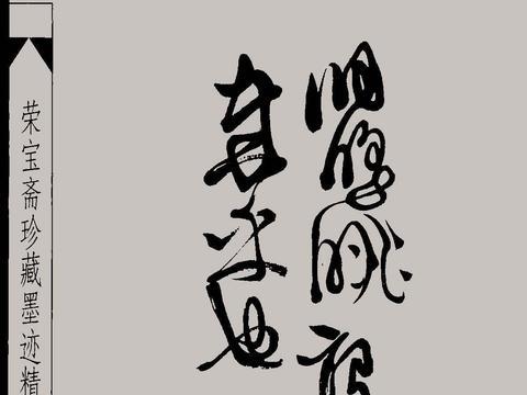 明代徐渭草书千字文高清晰书法图片