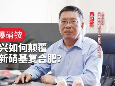 专访总工程师杨国富,谈凯龙楚兴如何颠覆传统创新硝基复合肥?