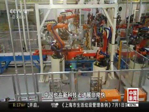 科技投入和高质量制造业将成中国核心竞争力 中国经济前景备受关注