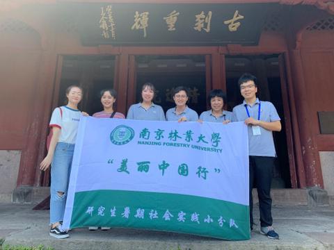 南京林业大学研究生团队前往保国寺开展社会实践