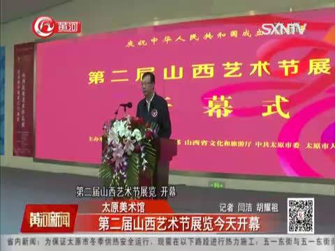 太原美术馆·第二届山西艺术节展览今天开幕