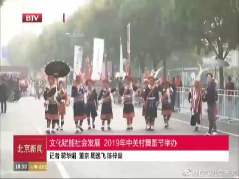 文化赋能社会发展 2019年中关村舞蹈节举办