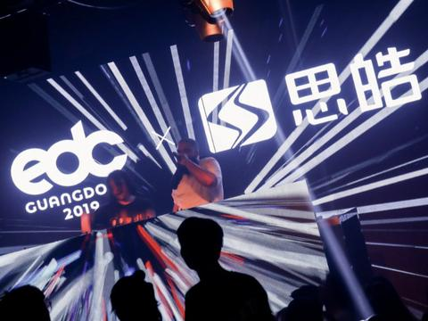 """""""2019 EDC x思皓心声不凡超级电音派""""酷炫来袭 城市巡游即将精彩开"""