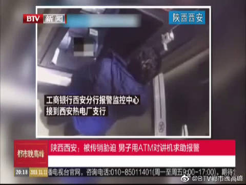 被传销胁迫 男子用ATM对讲机求助报警