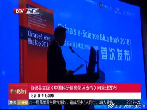 首部英文版《中国科研信息化蓝皮书》向全球发布
