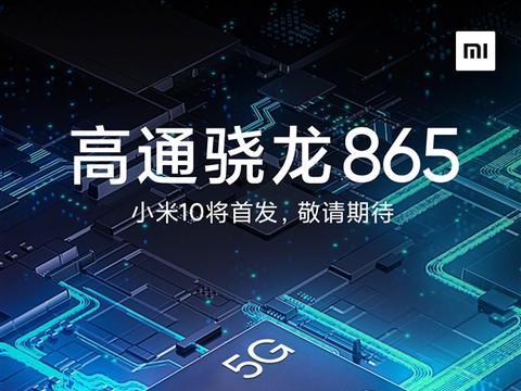 小米10来了:微博发布会预计春节后见