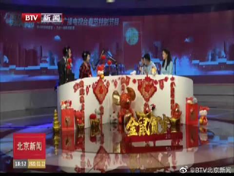 """""""广播过大年 幸福满家园""""2020北京广播电视台春节特别节目"""