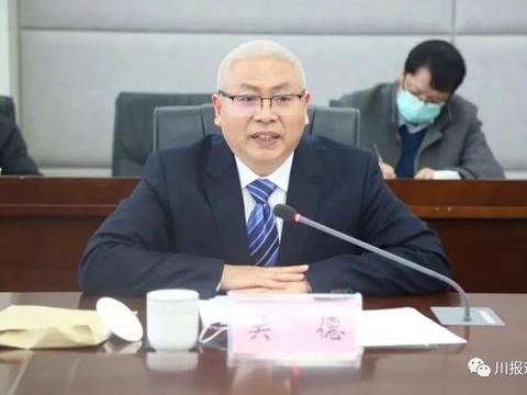 吴德任四川农业大学校长;刘树根任西华大学校长