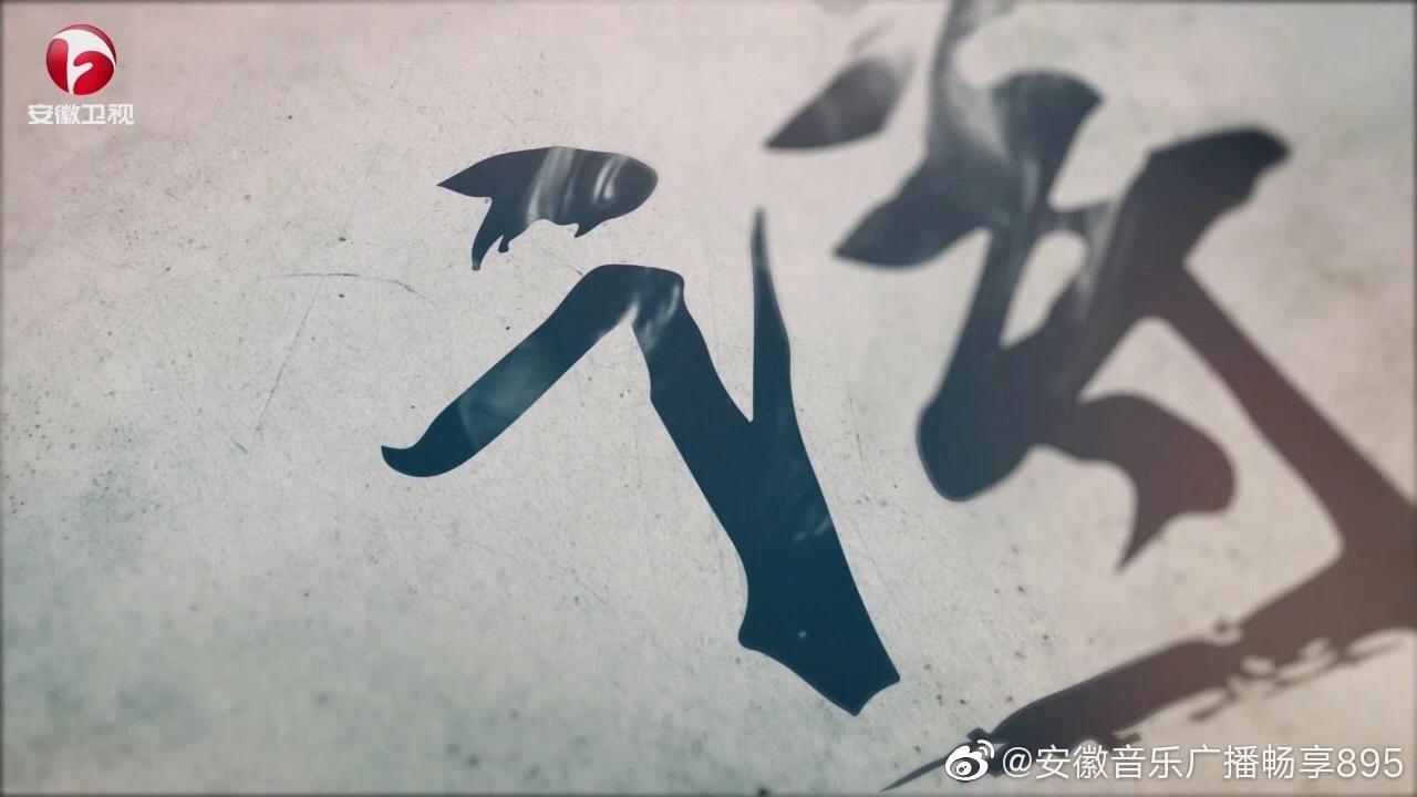 为庆祝新中国成立70周年安徽广播电视台联合《诗刊》社特别推出大型诗