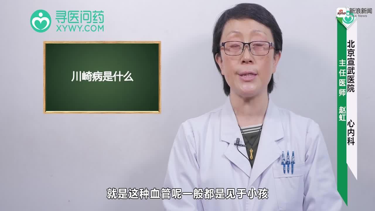 川崎病是什么