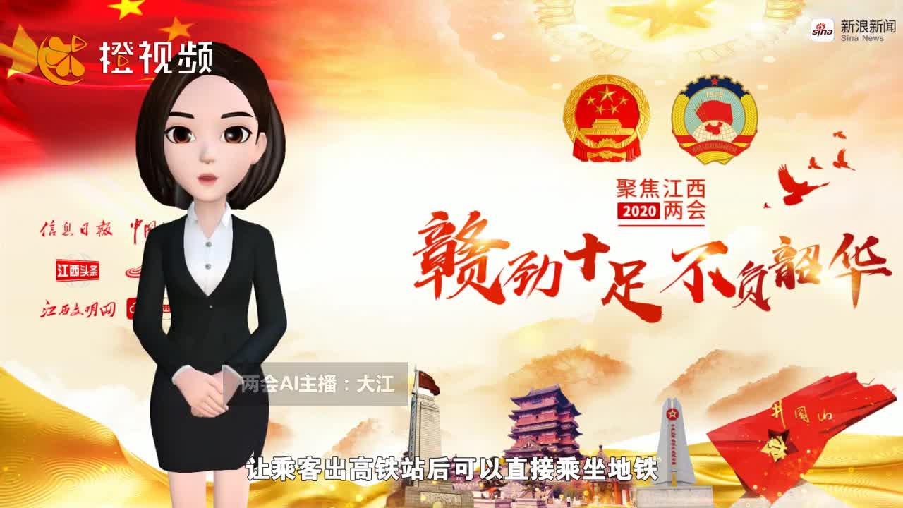 【AI主播说两会】省政协委员刘杨:取消南昌西客站地铁的二次安检 让乘客出高铁站后可以直接乘坐地铁