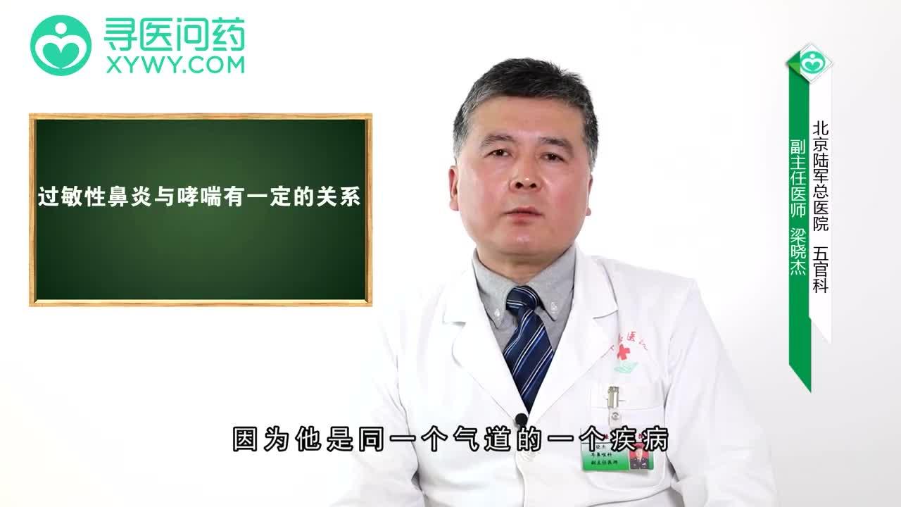 过敏性鼻炎与哮喘有关吗