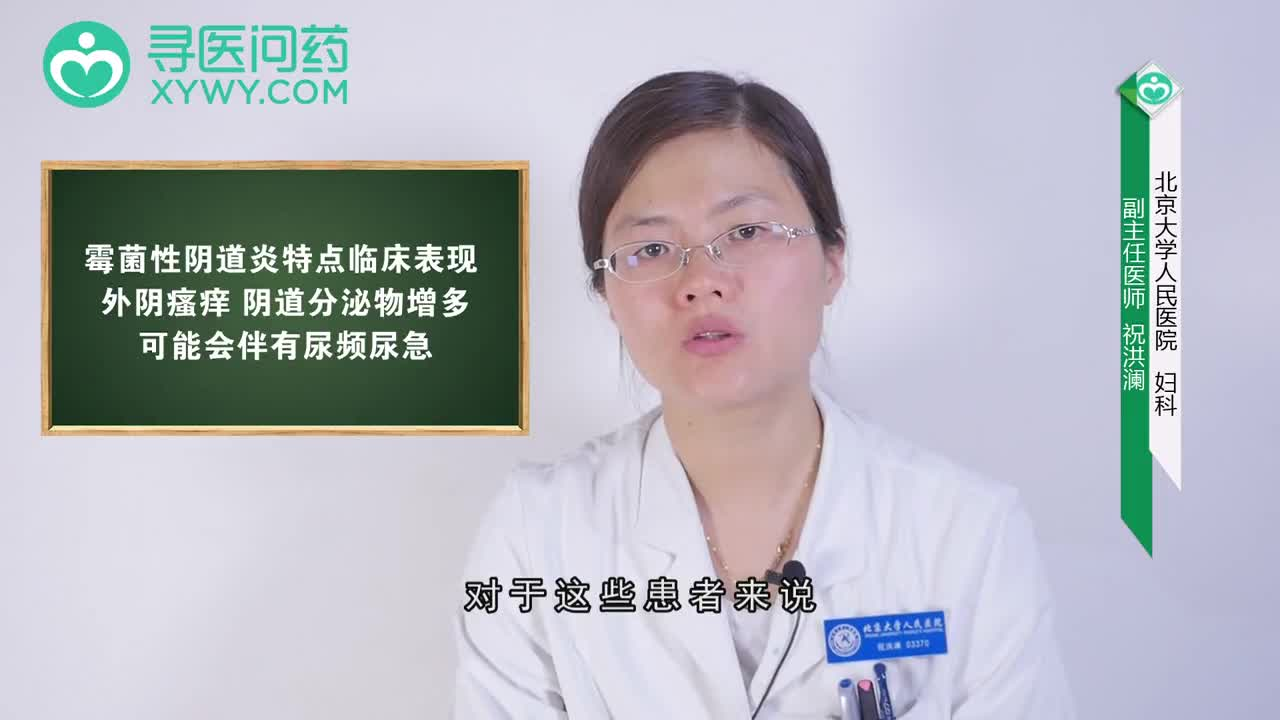 霉菌性阴道炎有哪些症状
