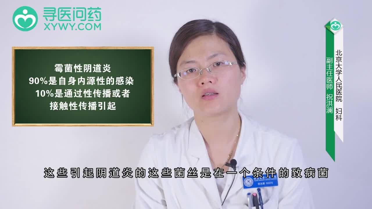 霉菌性阴道炎是怎么引起的