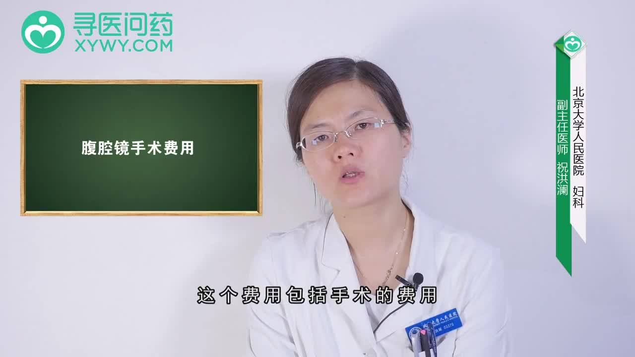 宫外孕手术大概费用是多少