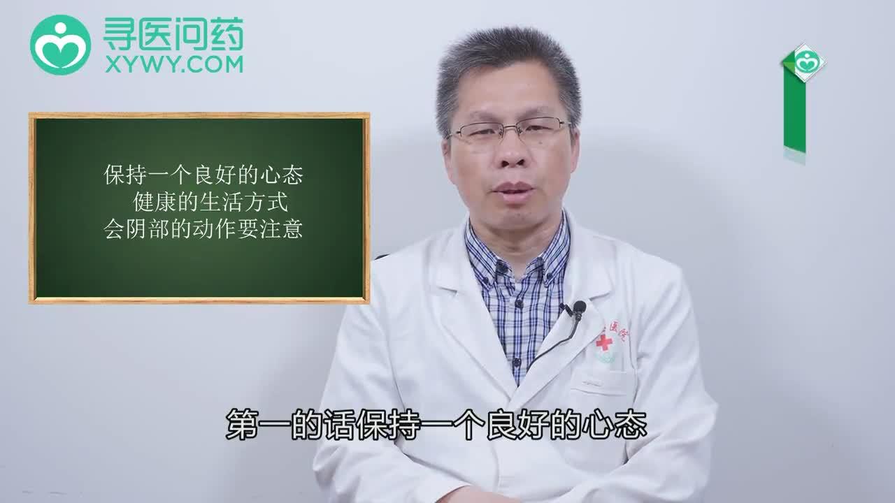 如何预防前列腺炎?