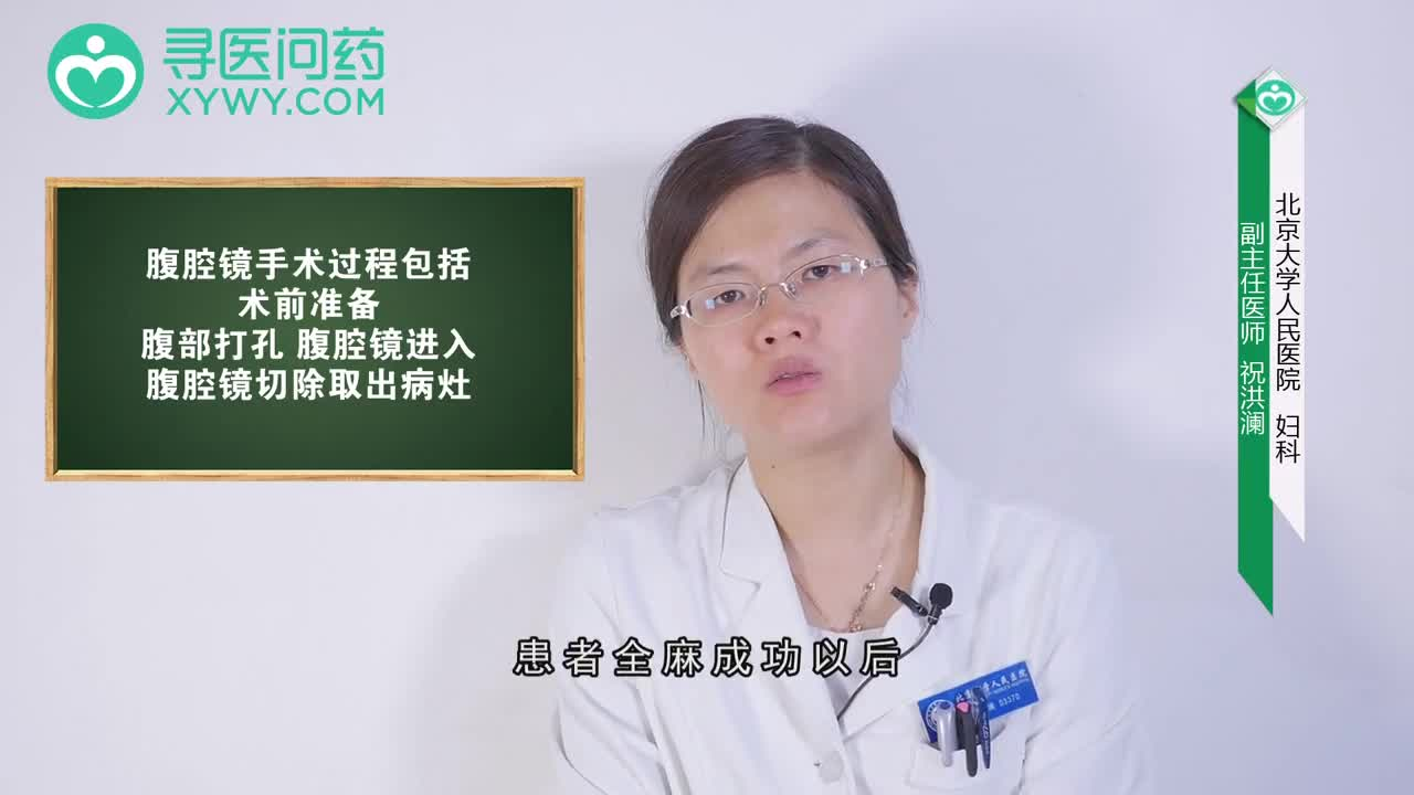 腹腔镜宫外孕手术过程