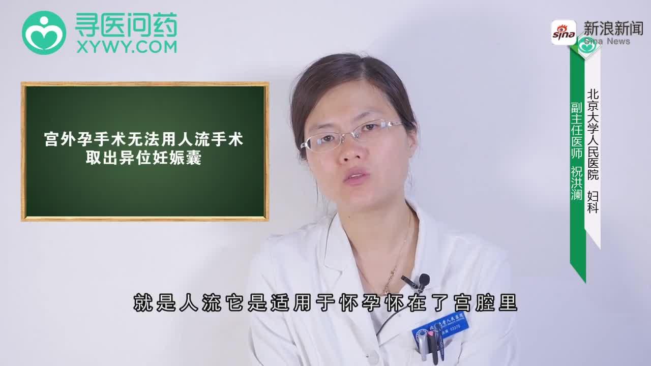 宫外孕手术和人流区别