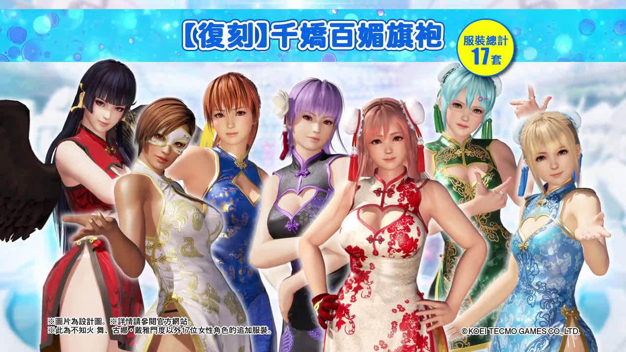 """《死或生6》""""千娇百媚旗袍""""服装现已登录PS4/XboxOne/Steam平台"""