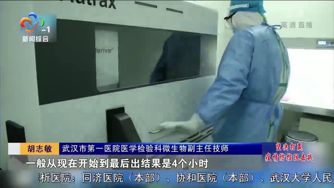 """上海捐赠全自动核酸检测仪在汉""""上岗"""""""