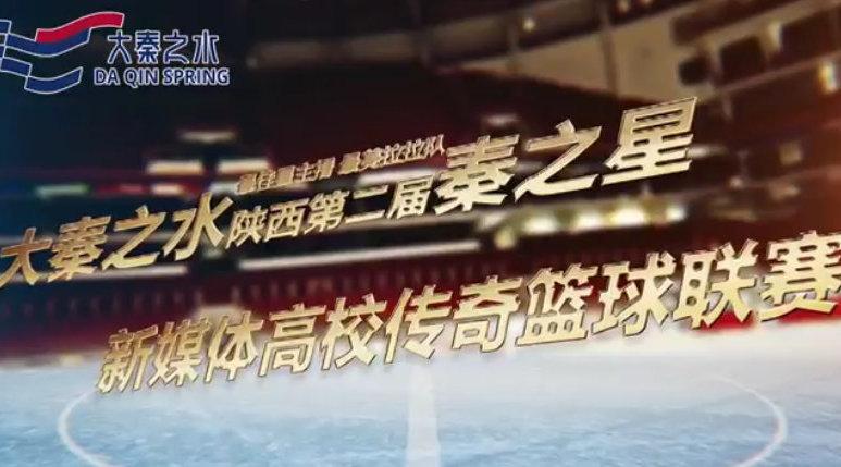 """""""大秦之水""""陕西第二届秦之星篮球联赛宣传片来了"""