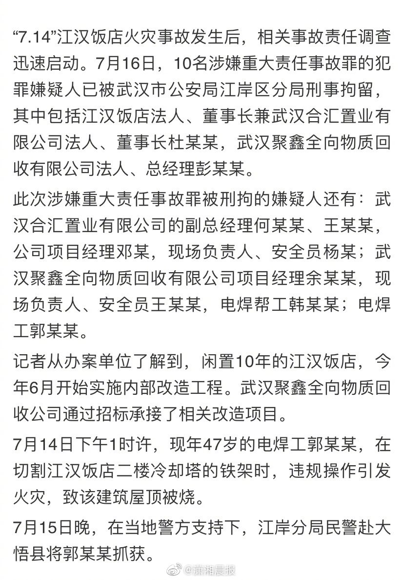 江汉饭店火灾10名嫌疑人被刑拘