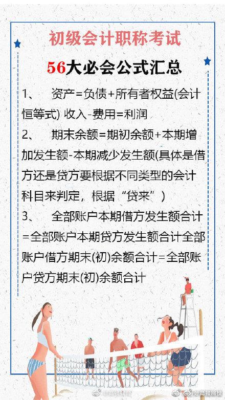 初级会计职称考试56大必会公式汇总!!