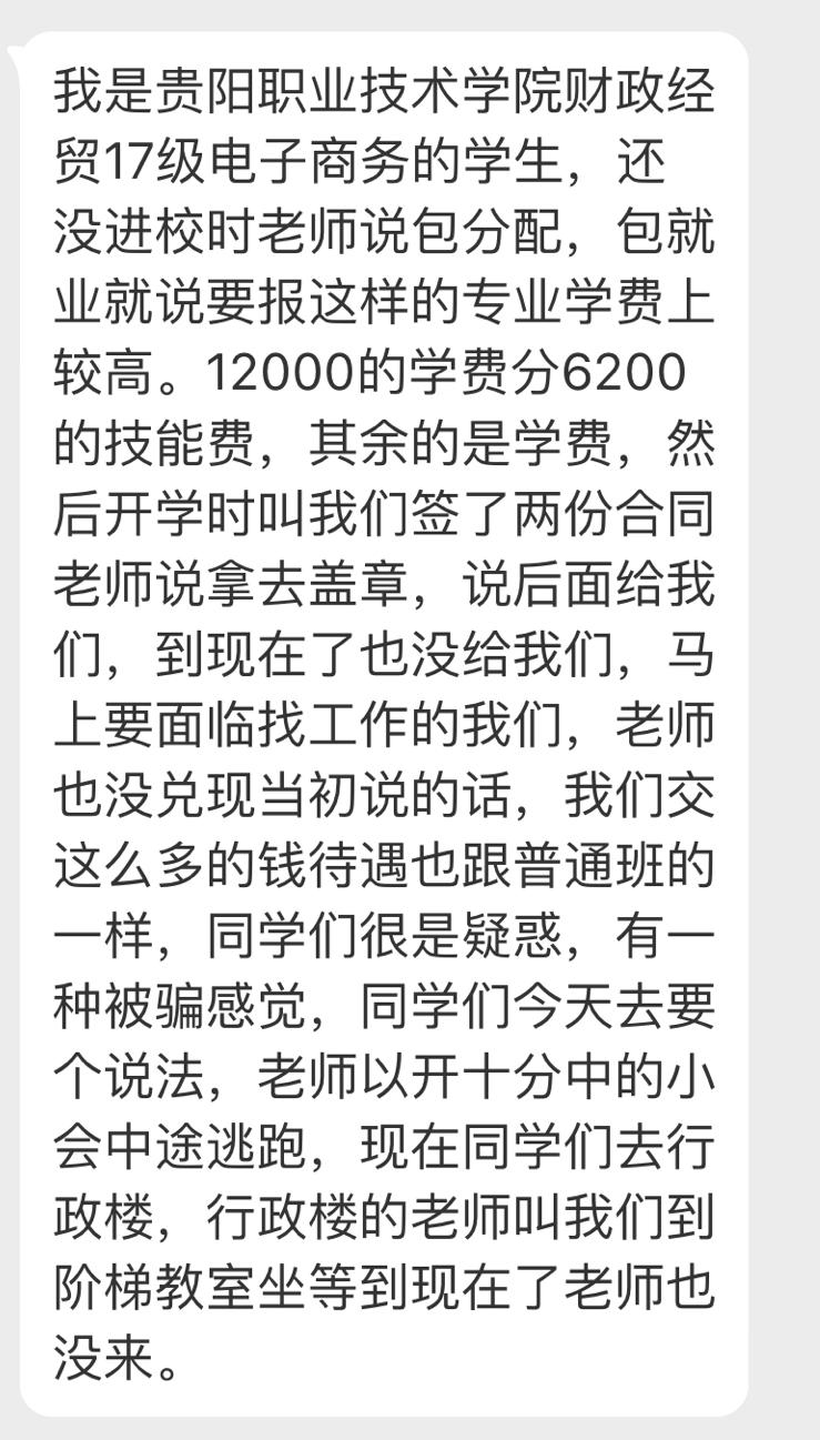 贵阳职业技术学院电子商务创新创业班的同学就6200元技能费的问题与学