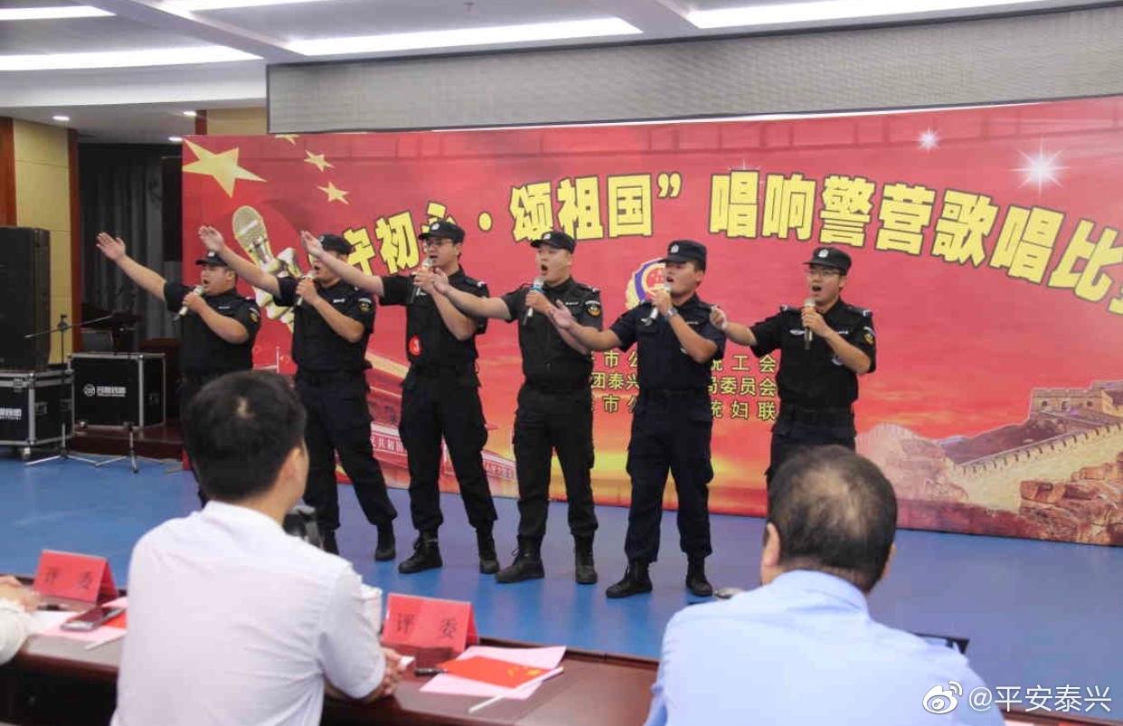 """泰兴市公安局举办""""守初心 · 颂祖国""""歌咏比赛        为热烈庆祝新"""