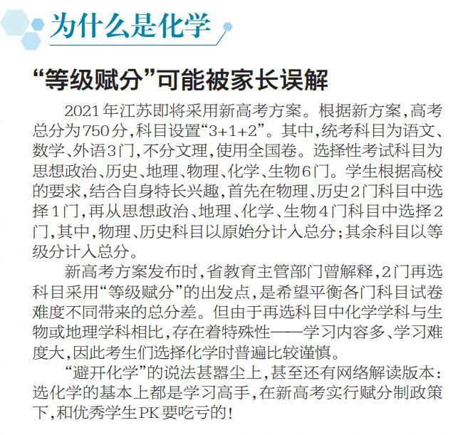 新高考方案下,江苏高中生集体避开化学?调查发现
