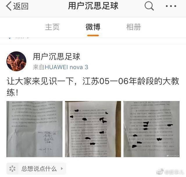 江苏足球教练陈广红涉嫌猥亵,警方连夜展开调查