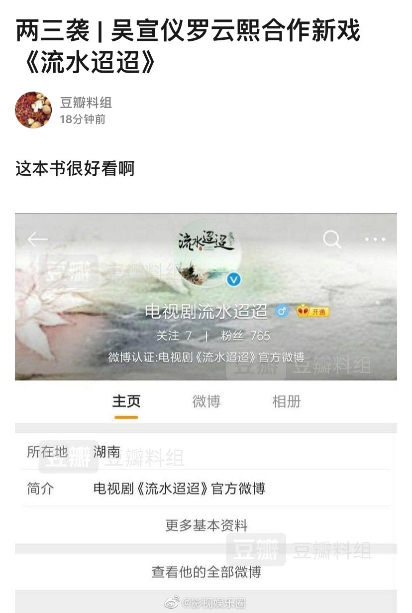 网曝吴宣仪罗云熙合作新戏《流水迢迢》,这阵容可吗