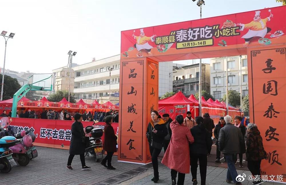 文化旅游季 | 泰顺县举行庆祝泰顺供销合作社成立70周年大会暨2019首